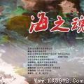 海之魂―当代名家郑忠学术展